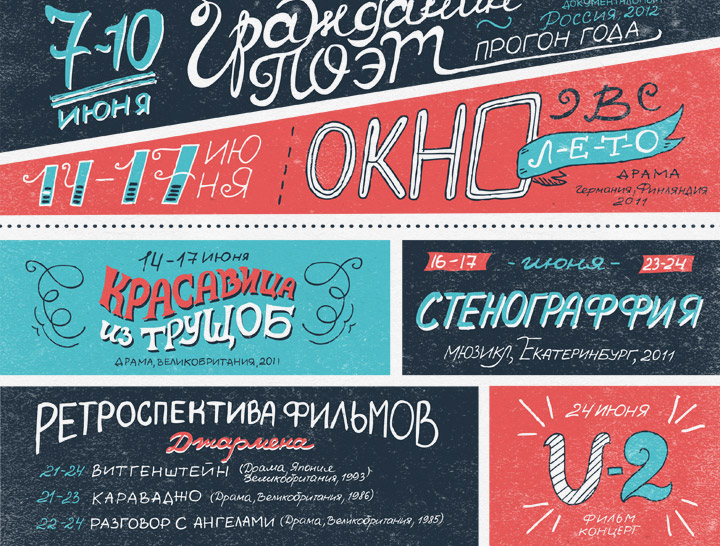 30 Creative Examples Of Typography Poster Designs