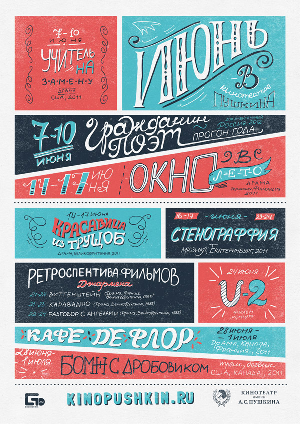 June Poster by Olga Vasik