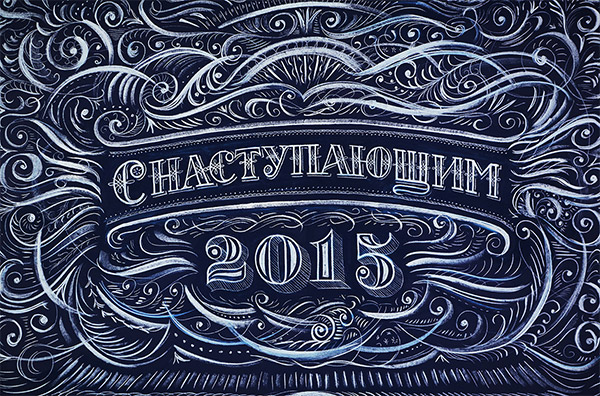Channel One Russia Chalk Lettering by Igor Mustaev